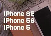 iphoneSE/5/5S ケース